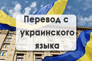 Перевод с украинского языка
